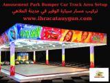 تركيب مسار سيارة الوفير في مدينة الملاهي - Build bumper car track in the amusement park