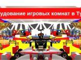 оборудование для игровых комнат на экспорт из Турции
