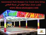 We Build Amusement Park - Bumper Car Track Construction